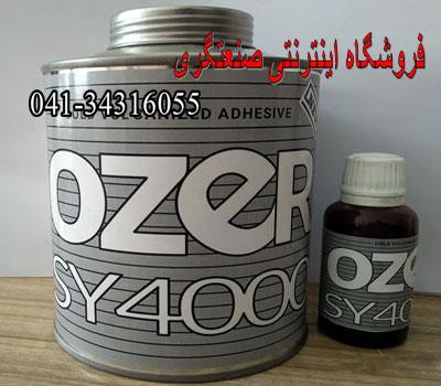 چسب آپارات سرد / چسب OZER SY4000 / انواع روش های آپارات