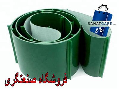 تسمه نقاله/معرفی انواع تسمه نقاله/فروش عمده تسمه نقاله