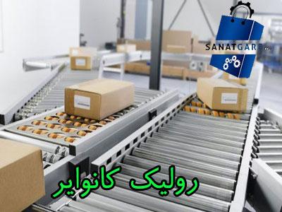 رولیک کانوایر/ساخت انواع رولیک در تبریز/معرفی انواع رولیک