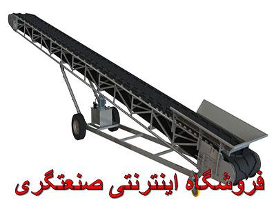 نوارنقاله/معرفی انواع نوارنقاله در تبریز