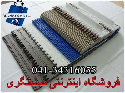 تسمه مدولار/کاربرد مدولار/قیمت خرید تسمه مدولار در تبریز