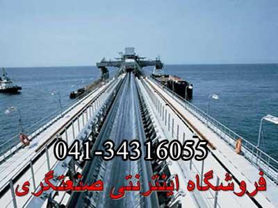 نوارنقاله/نوارنقاله بارگیری کشتی/نوارنقاله بارگیری در تبریز