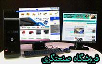 وبلاگ فروشگاه صنعتگری