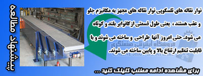 telescopic conveyor / نوارنقاله تلسکوپی در تبریز